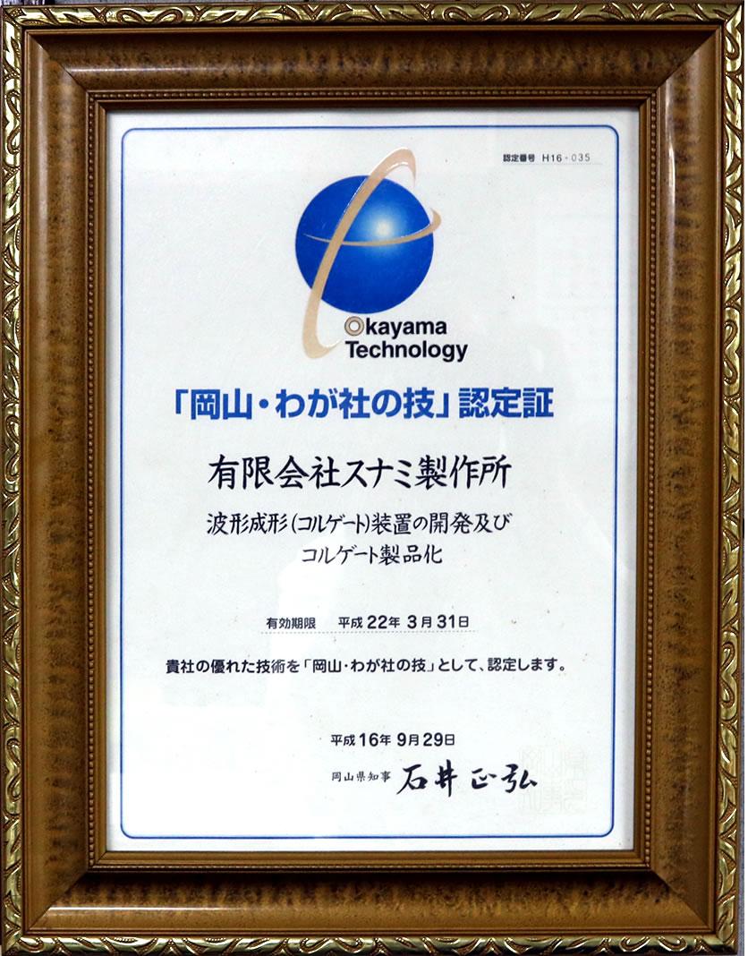 「岡山・わが社の技」認定証